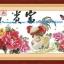 ไก่ครอสติสจีนพิมพ์ลาย thumbnail 1