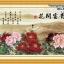 ทุ่งดอกไม้+ภูเขา ชุดปักครอสติช พิมพ์ลาย งานฝีมือ thumbnail 1