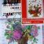 ดอกไม้สีทอง+นก ชุดปักครอสติช พิมพ์ลาย งานฝีมือ thumbnail 5