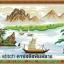 วิวครอสติสจีนพิมพ์ลาย thumbnail 1
