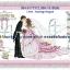 บ่าวสาวแต่งงาน ครอสติสจีนพิมพ์ลาย thumbnail 1