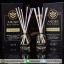 กลิ่น Coffee & Vanilla Scent 50 ml. ก้านไม้หอม Aroma Reed Diffuser thumbnail 4