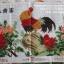 ทิวทัศน์ ครอสติสจีนพิมพ์ลาย thumbnail 16