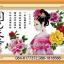 นาง&ดอกโบตั๋น ครอสติสจีนพิมพ์ลาย thumbnail 1