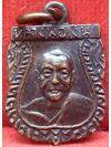 เหรียญเสมาเล็ก ลพ.เงิน วัดดอนยายหอม ปี๒๕๑๒ สร้างอุโบสถวัดศรีสำราญราษฏร์บำรุง