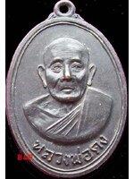 เหรียญแซยิด หน้าตรง ปี๒๕๑๗ ลพ.คง วัดวังสรรพรส