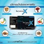BALANCE X(บล๊านซ์ เอ็กซ์)อาหารเสริม ยาผู้ชาย ใหญ่ ทน อึด เพิ่มสมรรถภาพ เพิ่มขนาด แข็งตัวได้เต็มที่ ให้คุณอึดได้ดั่งใจ