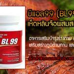 ผลิตภัณฑ์เห็ดหลินจือสกัด BL 99 (บีแอล 99) ผสมสมุนไพร บำรุงร่างกาย สอบถาม 086-552-0654
