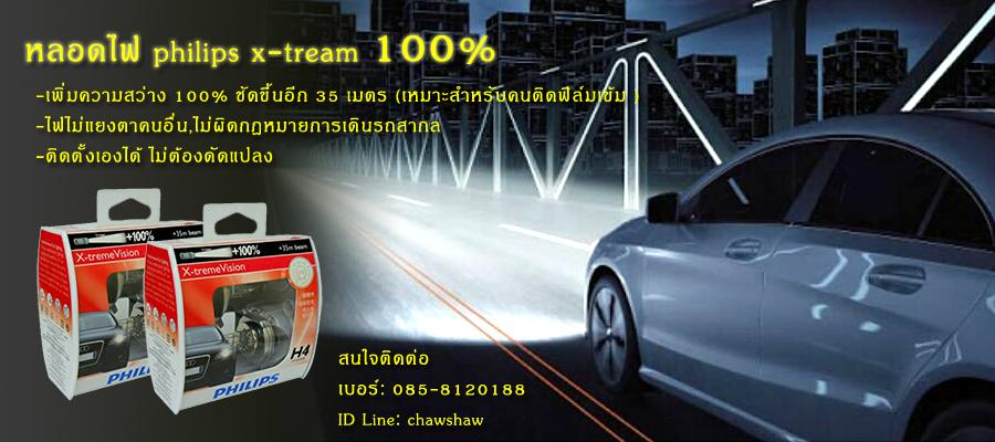 thaiphilipslamp