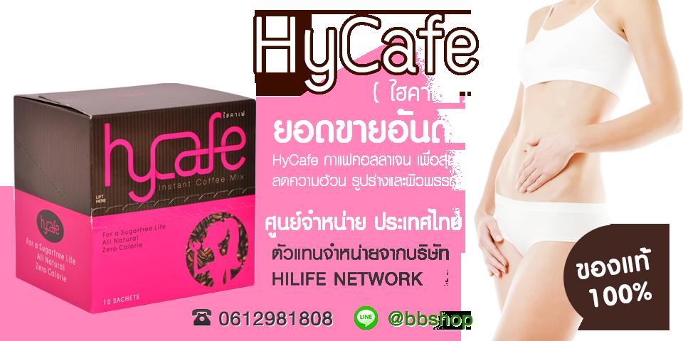 HyCafe Coffee กาแฟลดน้ําหนัก มี อย กาแฟลดความอ้วน กาแฟไฮคาเฟ่ รีวิว ยี่ห้อไหนดี