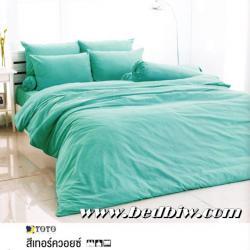 ชุดเครื่องนอนTOTO ชุดผ้าปูที่นอนTOTO สีพื้น สีเทอร์ควอยซ์