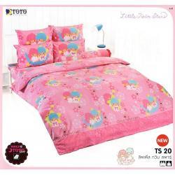 ชุดเครื่องนอน ผ้าปูที่นอน ลายลิตเติ้ลทวินสตาร์ TS20