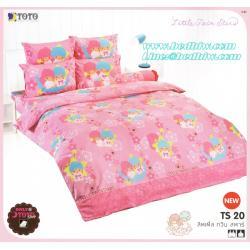 ชุดเครื่องนอน ผ้าปูที่นอน ลิตเติ้ล ทวิน สตาร์ TS20
