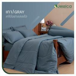 ชุดเครื่องนอน ชุดผ้าปูที่นอนสีพื้น ยี่ห้อ jessica เจสสิก้า สีเทา Gray