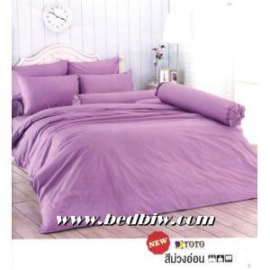 ชุดเครื่องนอนtoto ชุดผ้าปูที่นอนtoto สีพื้น สีม่วงอ่อน