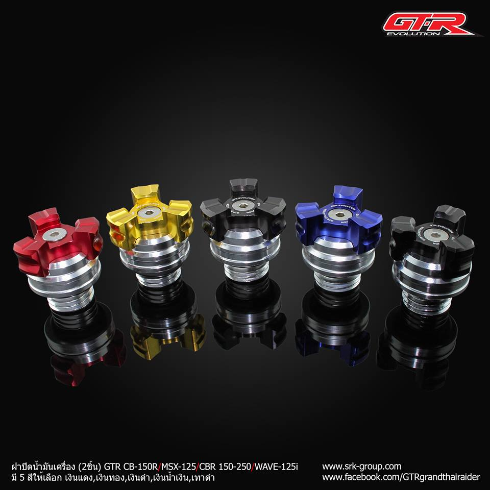 ฝาปิดน้ำมันเครื่อง(2ชิ้น) GTR CB150R/MSX125/CBR 150-250/WAVE -125i ราคา450