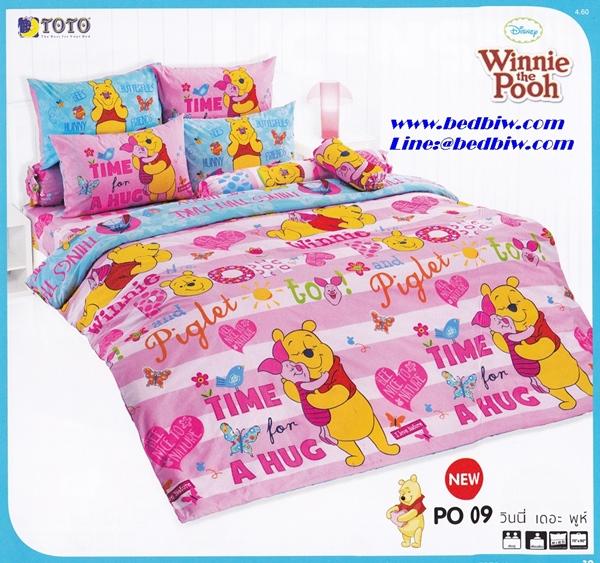 ชุดเครื่องนอน ผ้าปูที่นอน ลายหมีพูห์ PO09