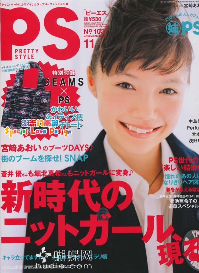 กระเป๋า PVC ลายพื้นเมือง ของแถมนิตยสาร Pretty Style