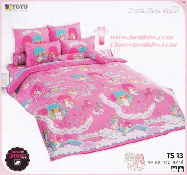 ชุดเครื่องนอน ผ้าปูที่นอน ลายลิตเติล ทวิน สตาร์ รหัส TS13