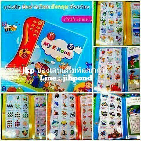E- book หนังสือพูดได้ภาษาอังกฤษ และ ภาษาไทย สอนเรื่อง คำศัพท์ ตัวสะกด เพลงภาษาอังกฤษ มากมาย คุ้มมากจ้า