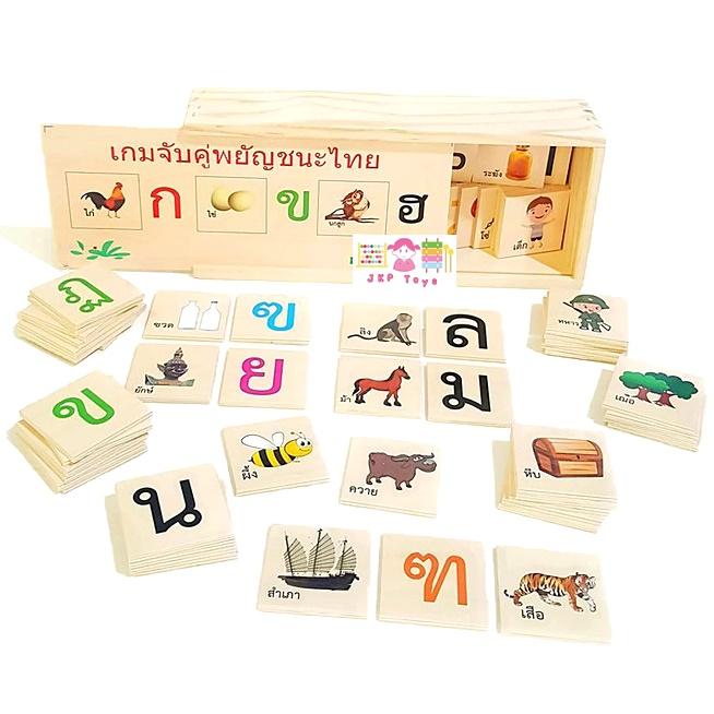 กล่องไม้สอนคำศัพท์เเละจับคู่พยัญชนะไทย