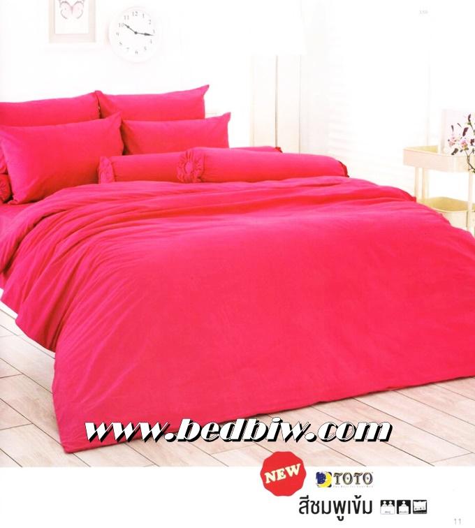 ชุดเครื่องนอนTOTO ชุดผ้าปูที่นอนTOTO สีพื้น สีชมพูเข้ม