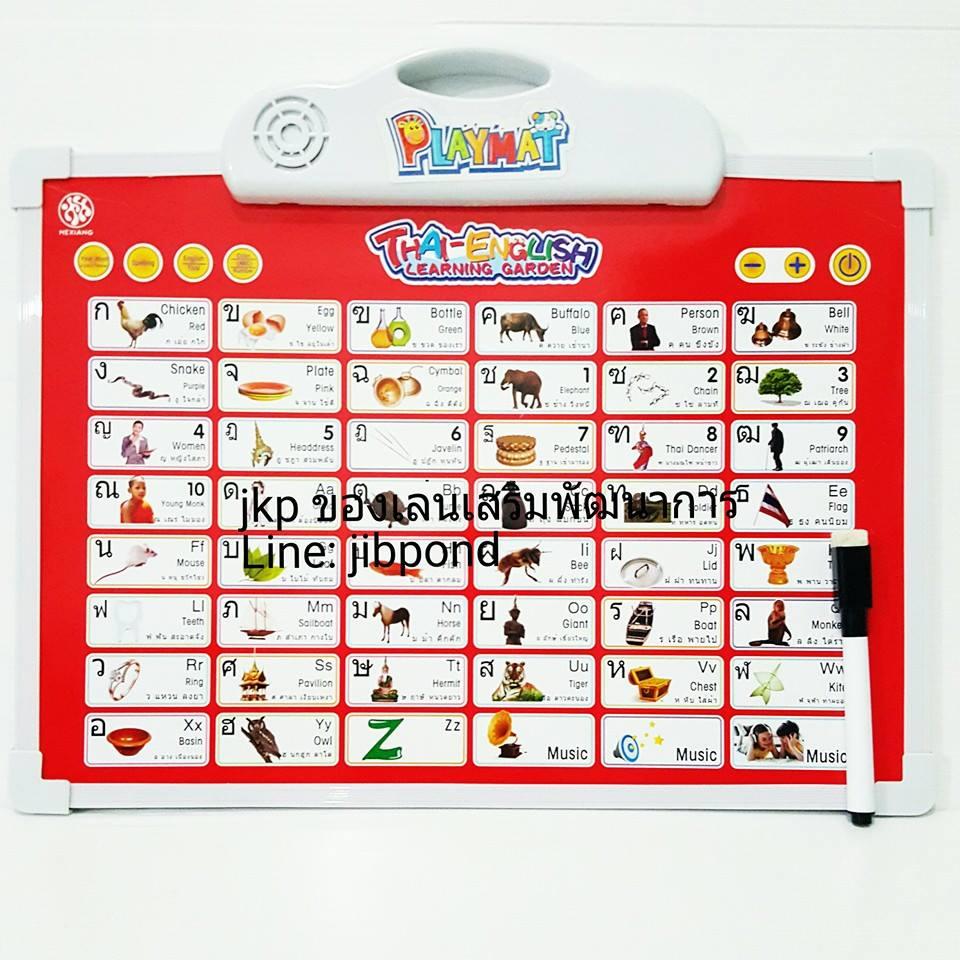 ของเล่นเสริมพัฒนาการ ของเล่น ไวท์บอร์ดเเละเพล์เเมทสอนภาษา (ไทยเเละอังกฤษ) พร้อมเกมทบทวน