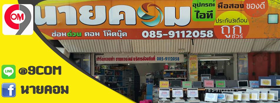 ร้านนายคอมจันทบุรี