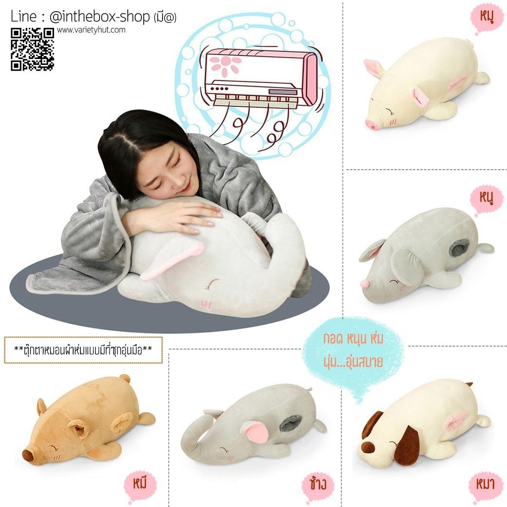 ตุ๊กตาหมอนผ้าห่มแบบมีช่องซุกมือ ตุ๊กตาขนาดใหญ่ 70cm. ผ้าห่มขนนุ่ม 100x170cm. มีตุ๊กตาให้เลือก 5 แบบ