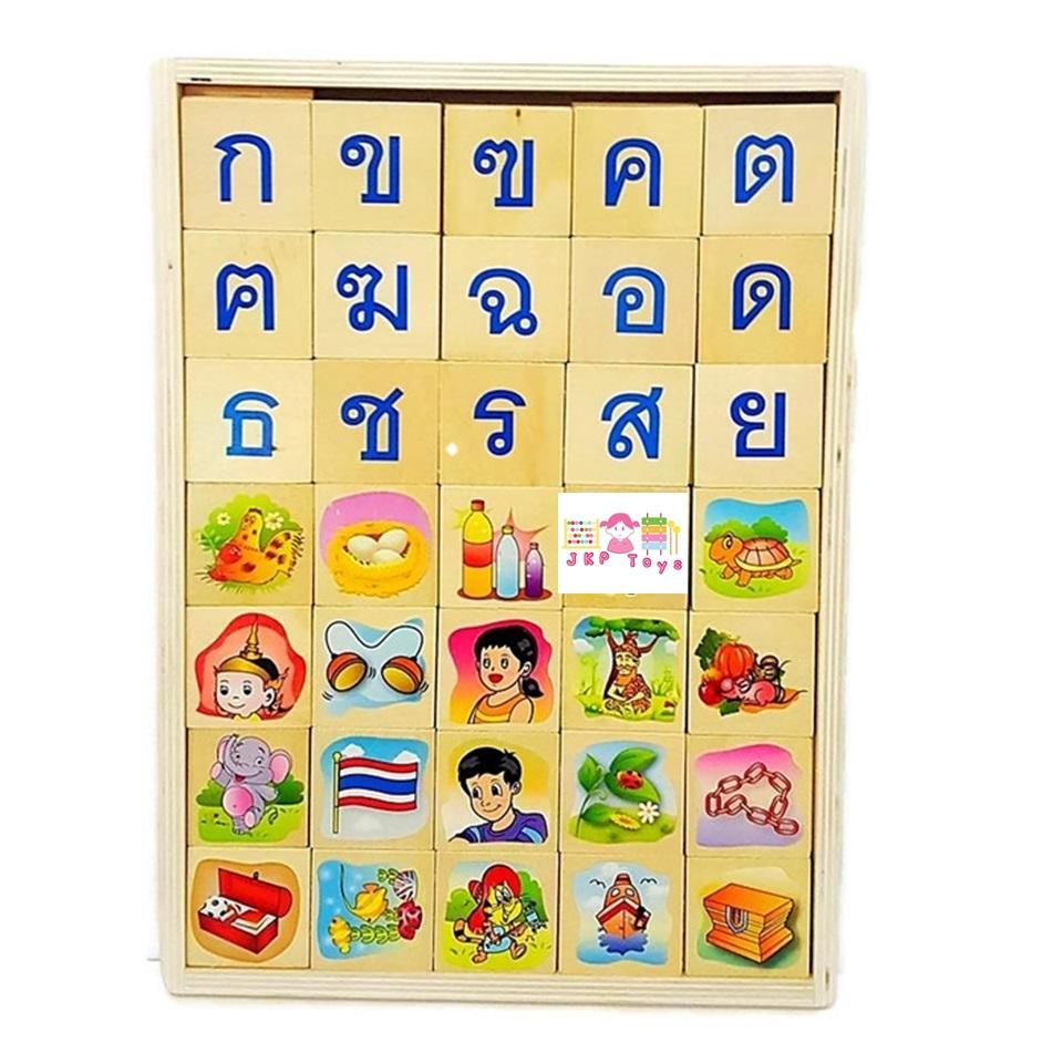 เเผ่นไม้เรียนรู้ภาษาไทย 105 ชิ้นพร้อมถาด