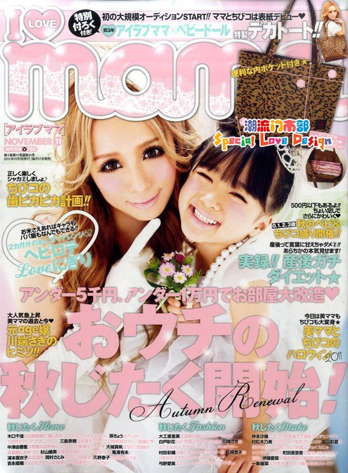 กระเป๋าถือผ้าแคนวาสพิมพ์ลายเสือดาว ของแถมนิตยสาร I Love Mama