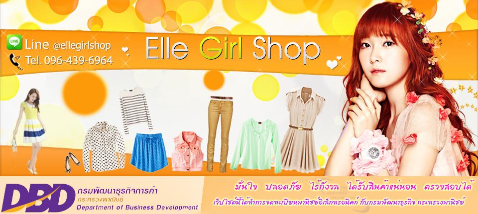 Elle Girl Shop ขายเสื้อผ้าแฟชั่นเกาหลี เดรสแฟชั่นเกาหลี ชุดว่ายน้ำ