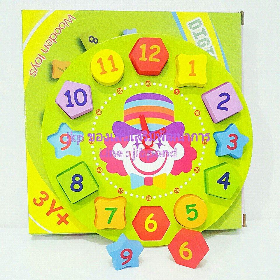 ของเล่นนาฬิกาบล็อกรูปทรง ตัวเลข