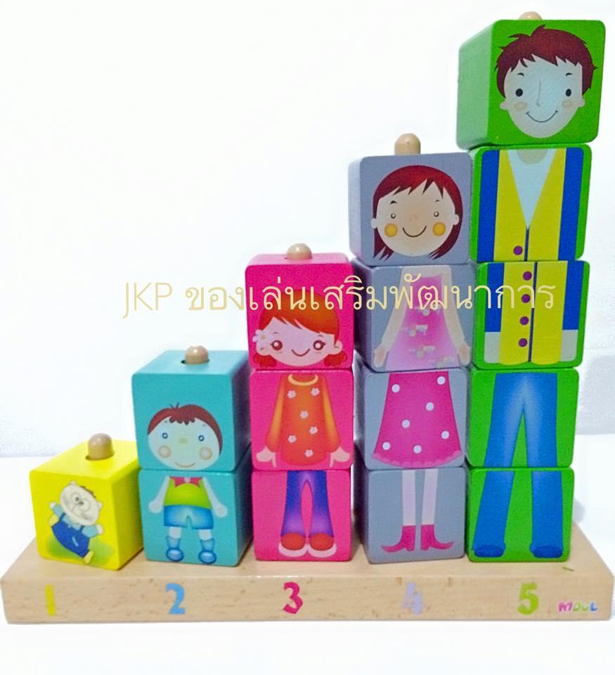 ของเล่นเสริมพัฒนาการ ของเล่นไม้ ของเล่นชุดสวมเสา Happy Whole Family