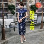 ชุดกี่เพ้ายาว คอจีนแขนสั้น สีน้ำเงิน