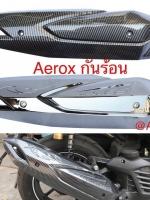 กันร้อนท่อ Yamaha Aerox สีเงา เครฟล่า ราคา550