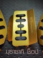 ชุดมิเนียมตะแกรงใต้เบาะ SPEEDY ZOOMER X NEW ZOOMER Xทอง แดง น้ำเงิน ดำ เงิน ราคา580