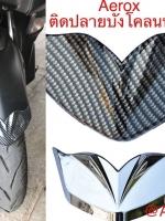 ติดบังโคลนหน้า Yamaha Aerox สีเงา เครฟล่า ราคา290