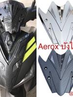 บังไมล์ Yamaha Aerox สีเงา เครฟล่า ราคา550