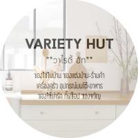 ร้านVarietyHut ร้านขายของใช้-ของแต่งบ้านออนไลน์ ของแต่งบ้านสไตล์ญี่ปุ่น ของแต่งบ้านแนวZakka ของใช้ในบ้าน เครื่องครัวเกาหลี เครื่องครัวญี่ปุ่น อุปกรณ์บนโต๊ะอาหาร สินค้าไอเดีย ของใช้น่ารัก ของขวัญ กิ๊ฟช็อป