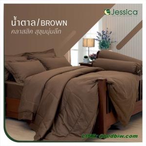 ชุดเครื่องนอน ชุดผ้าปูที่นอน สีพื้น ยี่ห้อ เจสสิก้า jessica สีน้ำตาล Brown