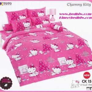 ชุดเครื่องนอน-ผ้าปูที่นอน ชาร์มมี่ คิตตี้ CK15