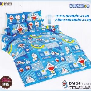 ชุดเครื่องนอนtoto ชุดผ้าปูที่นอนtoto ลายการ์ตูน โดเรมอน รหัส DM54