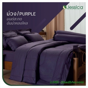 ชุดเครื่องนอน ชุดผ้าปูที่นอน สีพื้น jessica เจสสิก้า สีม่วง Purple
