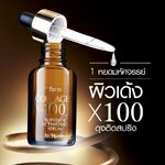 Faris Collagen 100 Serum 32ml